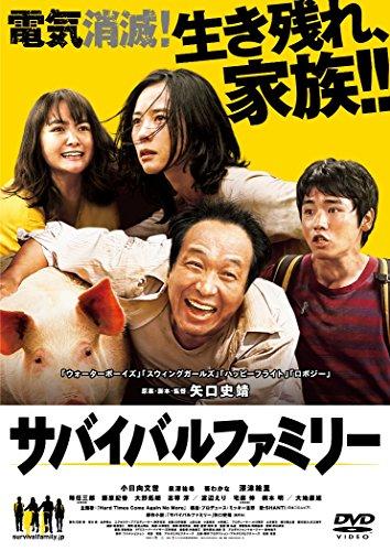サバイバルを通して家族の絆を描く!矢口史靖監督最新作の「サバイバルファミリー」
