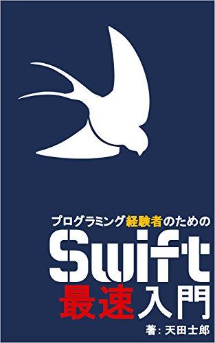 プログラミング経験者のためのSwift最速入門
