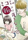 ミコさんは腑に落ちない(1) (アフタヌーンコミックス)