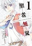 聖者無双(1) (シリウスコミックス)