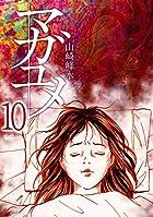マガユメ(10) (全力コミック)