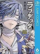 ラブデスター 6 (ジャンプコミックスDIGITAL)