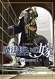 魔法使いの嫁 公式副読本 Supplement 1巻 (ブレイドコミックス)