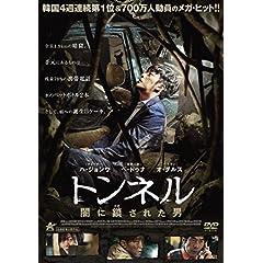 トンネル 闇に鎖された男 [DVD]
