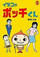 イタコのボッチくん(5) (全力コミック)