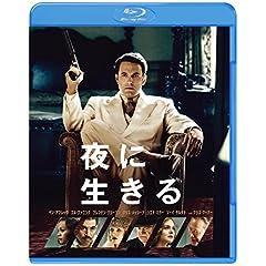 夜に生きる ブルーレイ&DVDセット(2枚組) [Blu-ray]