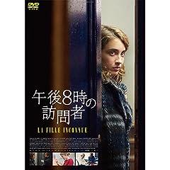 午後8時の訪問者 [DVD]