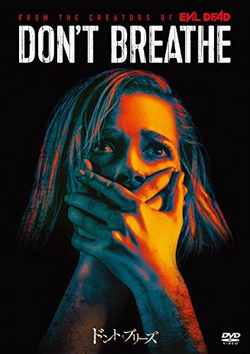#息をするな…!盲目の最恐爺さんから逃げろ!全米大ヒットのショッキング・スリラー『ドント・ブリーズ』