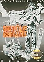KING OF BANDIT JING(5) (マガジンZコミックス)