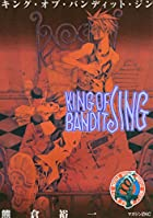 KING OF BANDIT JING(4) (マガジンZコミックス)