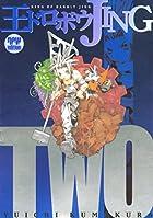 王ドロボウJING新装版(2) (コミックボンボンコミックス)