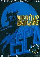 KING OF BANDIT JING(2) (マガジンZコミックス)