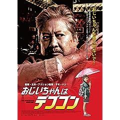 おじいちゃんはデブゴン [DVD]