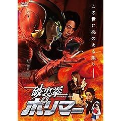 破裏拳ポリマー 通常版 [DVD]