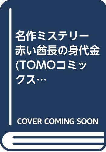TOMOコミックス