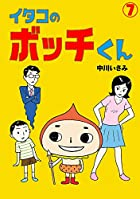 イタコのボッチくん(7) (全力コミック)