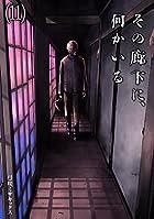 その廊下に、何かいる(11) (全力コミック)