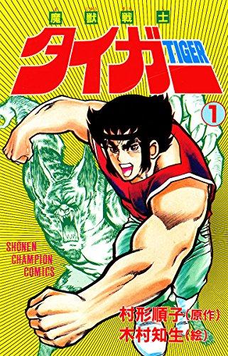 Kindle版, 少年チャンピオン・コミックス