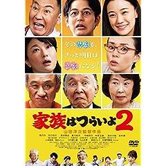 家族はつらいよ2 [DVD]