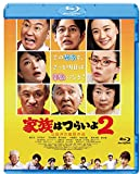 家族はつらいよ2 [Blu-ray]