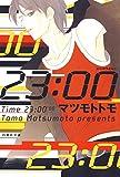 23:00 (白泉社文庫)