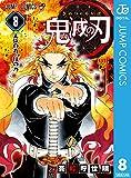 鬼滅の刃 8 (ジャンプコミックスDIGITAL)