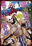 骸骨騎士様、只今異世界へお出掛け中 I (ガルドコミックス)