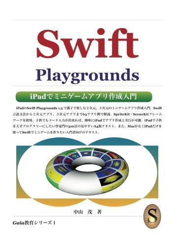 Swift Playgrounds iPadでミニゲームアプリ作成入門
