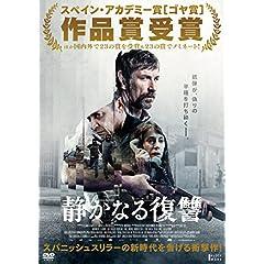 静かなる復讐 [DVD]
