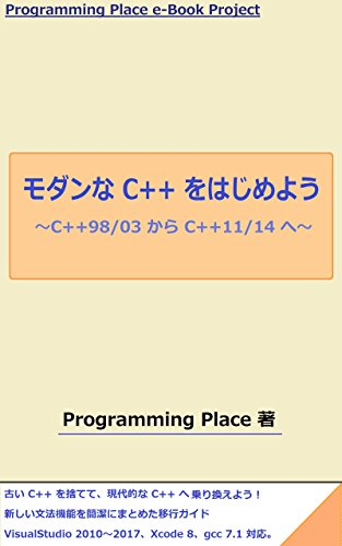 モダンな C++ をはじめよう: C++98/03 から C++11/14 へ