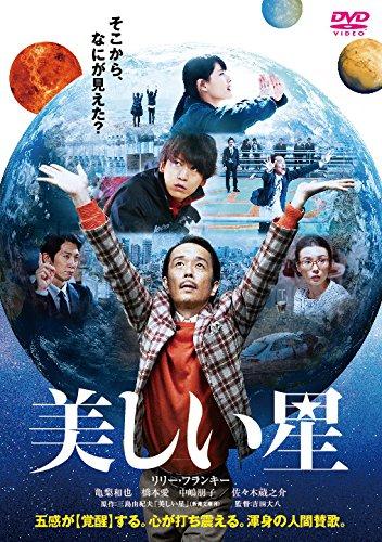 平凡な家族が突然宇宙人として覚醒!?三島由紀夫の異色作の映画化「美しい星」