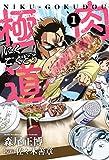 肉極道 1巻 (芳文社コミックス)
