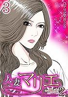 人妻マリエ~熟恋2~(3) (全力コミック)
