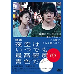 映画 夜空はいつでも最高密度の青色だ DVD 通常版
