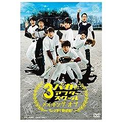 3バカのアフタースクール メイキング オブ「ちょっとまて野球部! 」 [DVD]