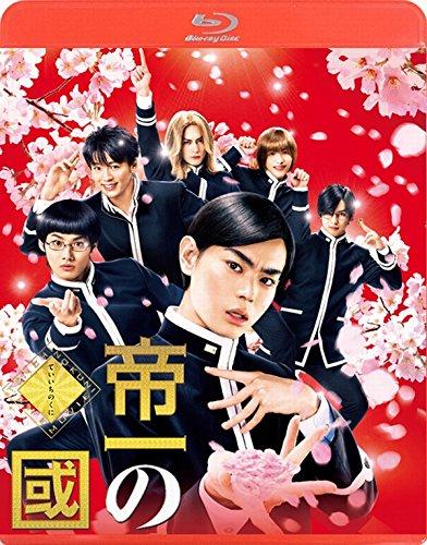 菅田将暉ら人気の若手俳優が繰り広げる学園バトルロイヤル!「帝一の國」