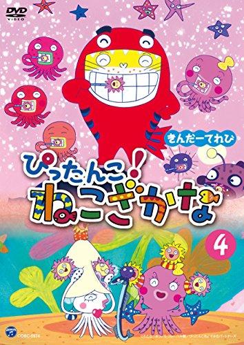 きんだーてれび ぴったんこ!ねこざかな(4) [DVD]