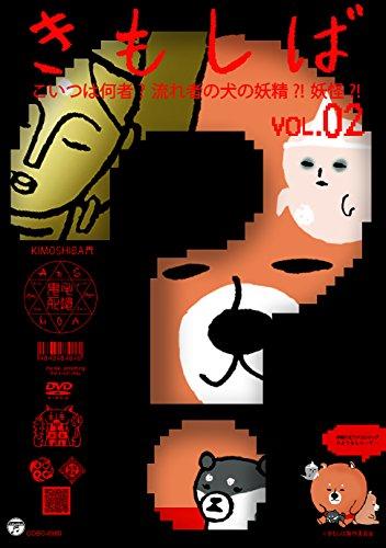 きんだーてれび きもしば(2) [DVD]