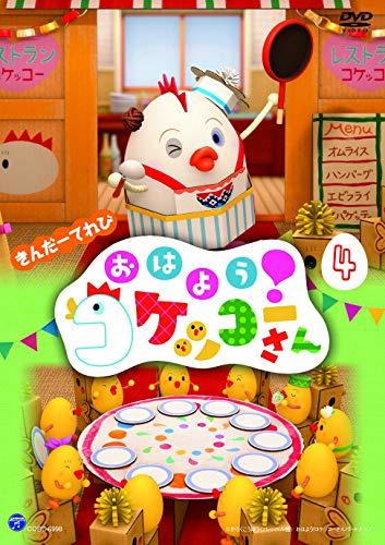 きんだーてれび おはよう!コケッコーさん(4) [DVD]