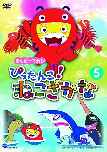 きんだーてれび ぴったんこ!ねこざかな(5) [DVD]