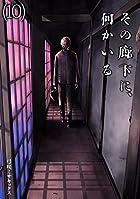 その廊下に、何かいる(10) (全力コミック)