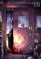 その廊下に、何かいる(5) (全力コミック)