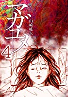 マガユメ(4) (全力コミック)