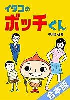 イタコのボッチくん【合本版】 (全力コミック)