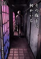 その廊下に、何かいる(9) (全力コミック)
