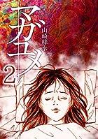 マガユメ(2) (全力コミック)