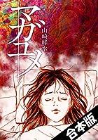 マガユメ【合本版】 (全力コミック)