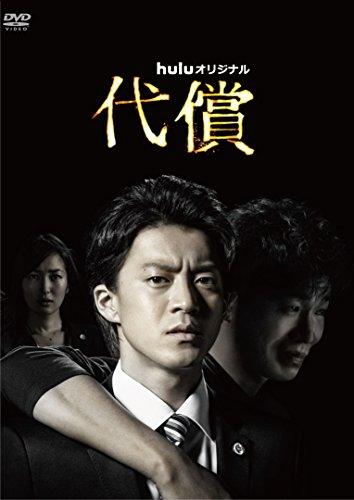 【恐怖?】Huluオリジナルドラマ「代償」が凄すぎる!【嫌悪?】