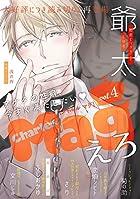 Charles Mag vol.4 -えろ- Charles Mag -えろ- (シャルルコミックス)