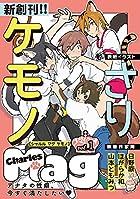 Charles Magケモノ vol.1 (シャルルコミックス)